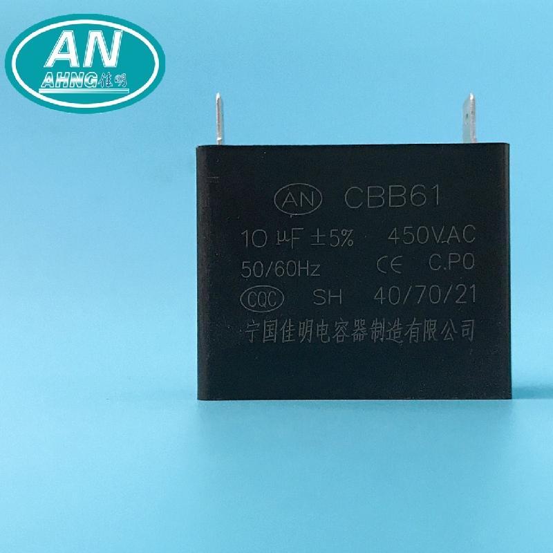 10 uf fan ceiling fan wiring diagram capacitor cbb61 coowor com rh coowor com